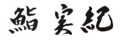 鮨実紀ロゴ