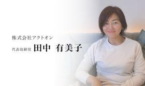 株式会社アクトオン オーナー田中有美子