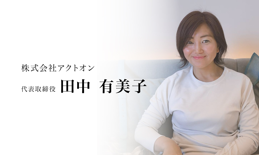 株式会社アクトオン 田中有美子